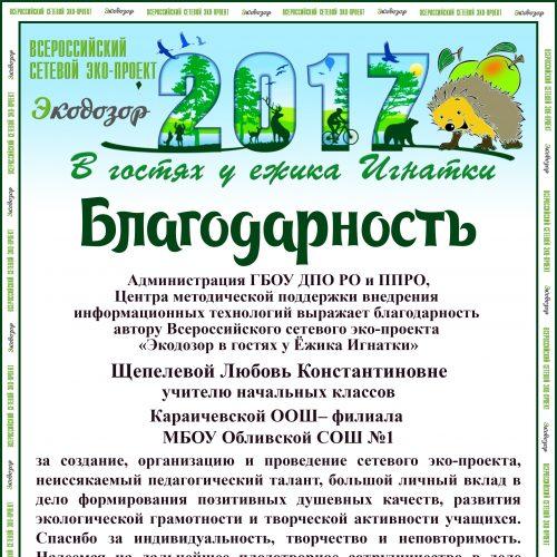 Благод автор Щепелева