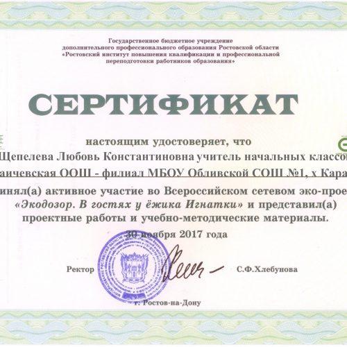 Щепелева