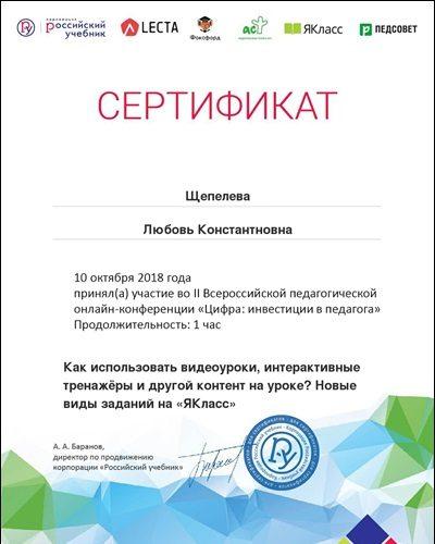 первые учителя001-Certificate_5860081