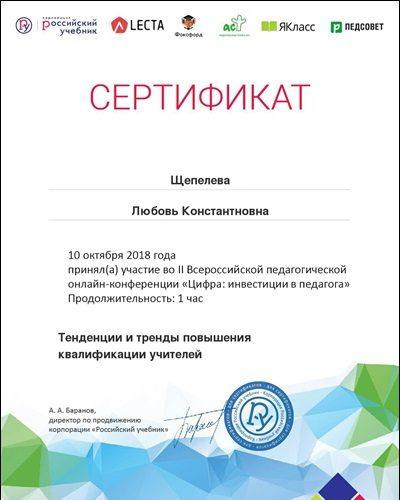 первые учителя002-Certificate_5860290