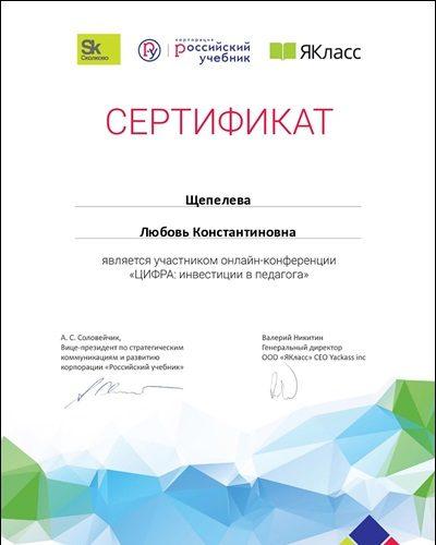 первые учителя007-Certificate_4777877