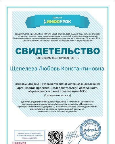 первые учителя017-Свидетельство проекта infourok.ru №ЕК04605393