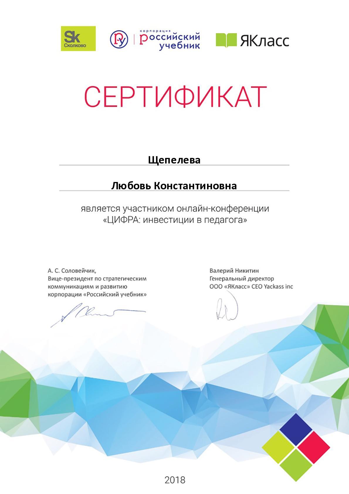 Certificate_4777877