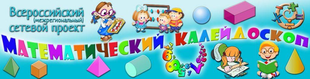 Логотип Всероссийский сетевой проект «Математический калейдоскоп»