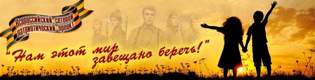 Логотип Всероссийский сетевой патриотический проект «Нам этот мир завещано беречь!»