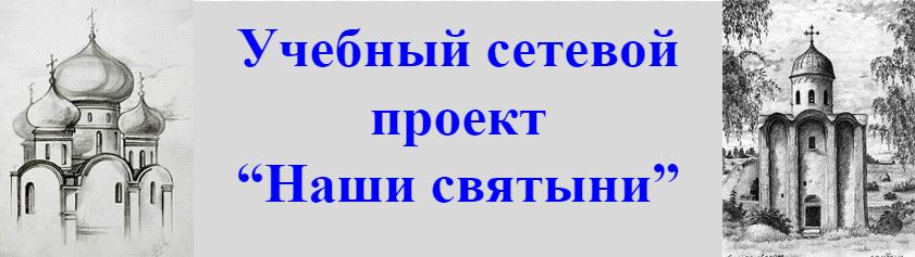 логотип святыни