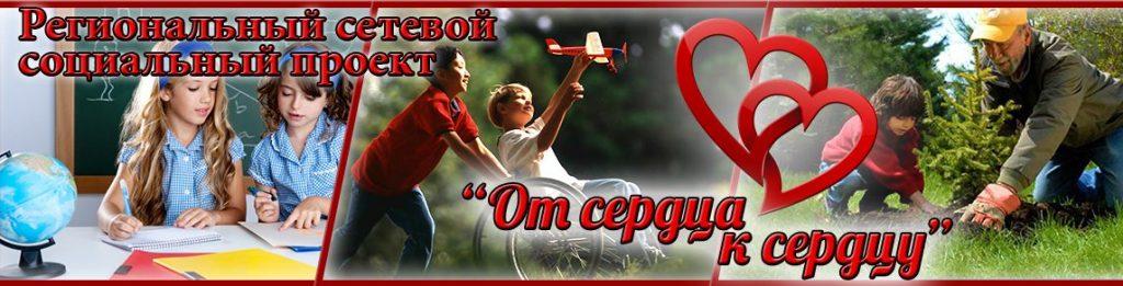 Логотип Региональный сетевой социальный проект «От сердца к сердцу»