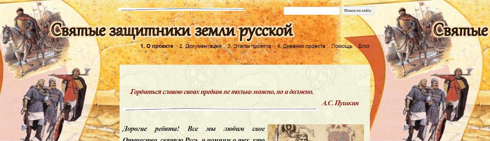 логотип земли русской